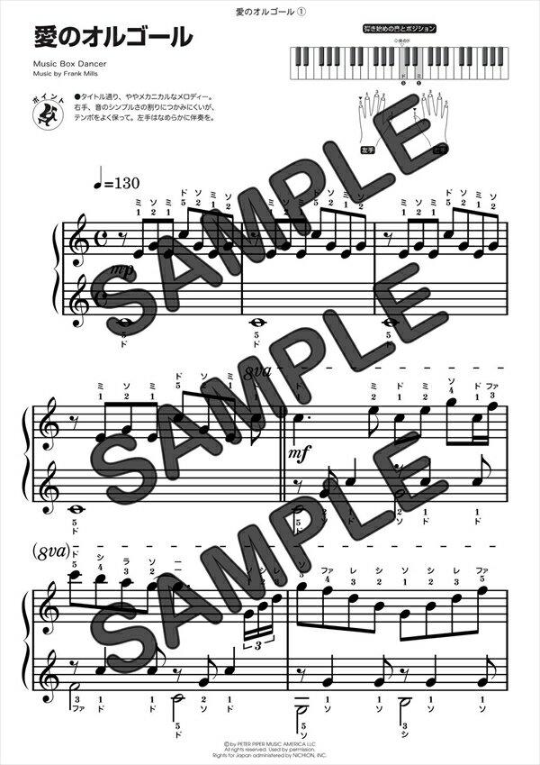 【ダウンロード楽譜】 愛のオルゴール/フランク・ミルズ(ピアノソロ譜 初級2)