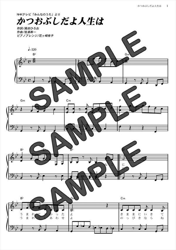 【ダウンロード楽譜】 かつおぶしだよ人生は/加藤 清史郎&アンクル☆させ(ピアノソロ譜 初級2)