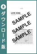【ダウンロード楽譜】 LOVE SONG/氷室 京介(バンドスコア譜 中級2)