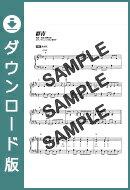 【ダウンロード楽譜】 群青/スピッツ(ピアノソロ譜 初級2)
