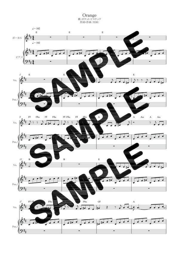 【ダウンロード楽譜】 Orange/ポケット ビスケッツ(ピアノ弾き語り譜 初級1)