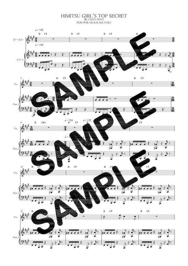 【ダウンロード楽譜】 HIMITSU GIRL'S TOP SECRET/ZAZEN BOYS(ピアノ弾き語り譜 初級2)