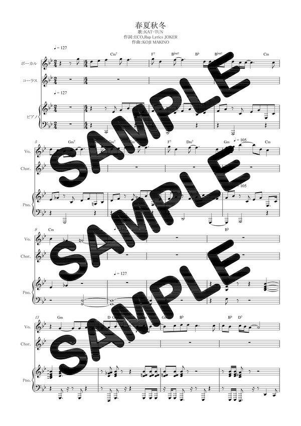 【ダウンロード楽譜】 春夏秋冬/KAT-TUN(ピアノ弾き語り譜 初級1)