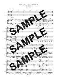 【ダウンロード楽譜】 ププッとフムッとかいけつダンス/伊勢大貴(ピアノ弾き語り譜 初級1)