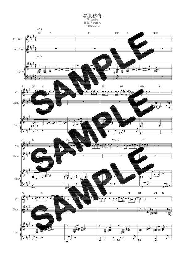 【ダウンロード楽譜】 春夏秋冬/sumika(ピアノ弾き語り譜 初級1)