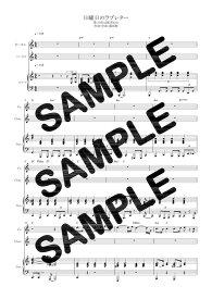 【ダウンロード楽譜】 日曜日のラブレター/Official髭男dism(ピアノ弾き語り譜 初級1)