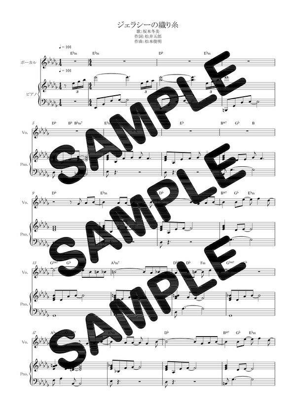 【ダウンロード楽譜】 ジェラシーの織り糸/坂本冬美(ピアノ弾き語り譜 初級1)