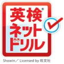 旺文社 英検ネットドリル(5級) 旺文社の英検対策問題集とCDがひとつに! 英検合格の必勝法