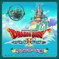 ドラゴンクエストX 5000年の旅路 遥かなる故郷へ オンライン Windows版 (ダウンロード版) ※999ポイントまでご利用可