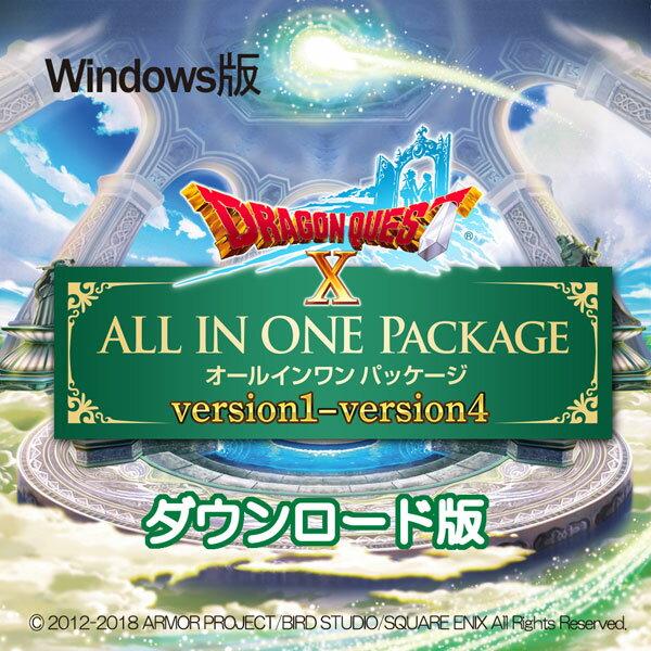 ドラゴンクエストXオールインワンパッケージ version1-version4 ※999ポイントまでご利用可