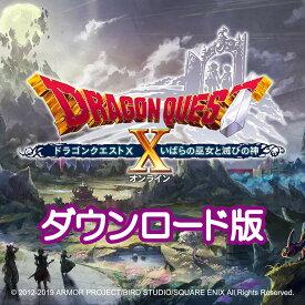 【Windows版】ドラゴンクエストX いばらの巫女と滅びの神 オンライン(ダウンロード)※999ポイントまでご利用可
