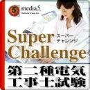 DL版 Super Challenge2014  第二種電気工事士試験 / 販売元:株式会社メディア・ファイブ