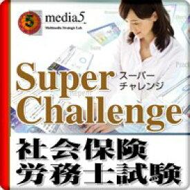 DL版 Super Challenge2014 社会保険労務士試験 / 販売元:株式会社メディア・ファイブ