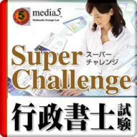 DL版 Super Challenge2014 行政書士試験 / 販売元:株式会社メディア・ファイブ