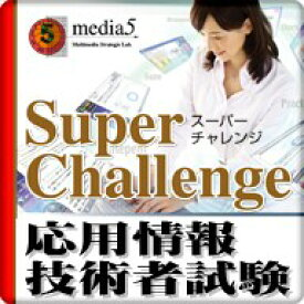 DL版 Super Challenge2014 応用情報技術者試験 / 販売元:株式会社メディア・ファイブ