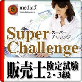 DL版 Super Challenge2014 販売士検定試験2・3級 / 販売元:株式会社メディア・ファイブ