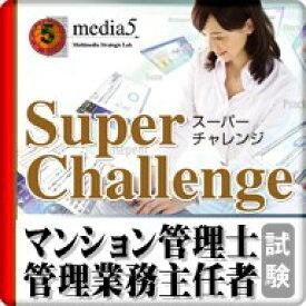 DL版 Super Challenge2014 マンション管理士・管理業務主任者試験 / 販売元:株式会社メディア・ファイブ