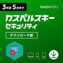 カスペルスキー セキュリティ 3年5台版 / 販売元:株式会社カスペルスキー