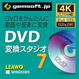 DVD 変換スタジオ 7 ダウンロード版