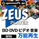 【ポイント10倍】ZEUS PLAYER (WIN版) ブルーレイ・DVD・4Kビデオ・ハイレゾ音源再生 ダウンロード版