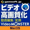 Video MONSTER ビデオを簡単キレイに高画質化・編集・変換!(MAC版) / 販売元:gemsoft