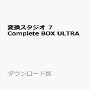 変換スタジオ 7 Complete BOX ULTRA ダウンロード版