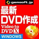 Video to DVD X 〜高品質DVDをカンタン作成 / 販売元:gemsoft