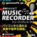 変換スタジオ 7 Music Recoeder[音楽/音声録音・楽曲情報収集・その他便利機能満載!] ダウンロード版