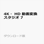 4K・HD 動画変換 スタジオ 7 ダウンロード版