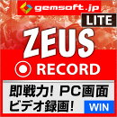ZEUS RECORD LITE ダウンロード版 【録画の即戦力 PC画面を録画・録音】