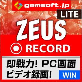 ZEUS RECORD LITE ダウンロード版 【録画の即戦力 PC画面を録画・録音】