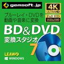 BD & DVD 変換スタジオ 7 ダウンロード版