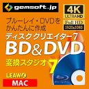ディスククリエイター 7 BD & DVD (Mac版) ダウンロード版