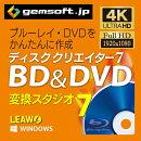 ディスククリエイター 7 BD & DVD ダウンロード版