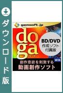doga <<ブルーレイ・DVD作成ソフト付属版>> ダウンロード版