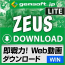 ZEUS DOWNLOAD LITE ダウンロード版 【ダウンロードの即戦力】