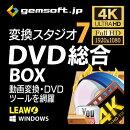 変換スタジオ 7 DVD 総合 BOX ダウンロード版