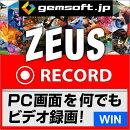 ZEUS Record 録画万能 【PC画面をビデオ録画】 ダウンロード版