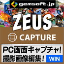 ZEUS CAPTURE ダウンロード版 【画面撮影ソフト 欲しい画面を素早く切り取り保存】