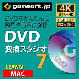 DVD 変換スタジオ 7 (Mac版) ダウンロード版