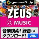 ZEUS Music 音楽万能 【音楽検索・録音・ダウンロード】 ダウンロード版