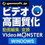 Video MONSTER ビデオを簡単キレイに高画質化・編集・変換!(Win版)