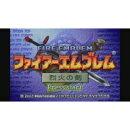 [Wii U] ファイアーエムブレム 烈火の剣 (ダウンロード版)  ※100ポイントまでご利用可