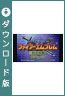 [Wii U] ファイアーエムブレム 烈火の剣 (ダウンロード版)