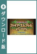 [Wii U] ファイアーエムブレム 聖魔の光石 (ダウンロード版)
