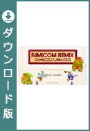 [Wii U] ファミコンリミックス (ダウンロード版)  ※999ポイントまでご利用可
