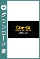 [Wii U] クォース (ダウンロード版)