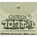 [3DS] カービィのブロックボール (ダウンロード版)