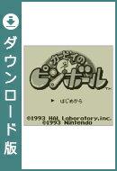 [3DS] カービィのピンボール (ダウンロード版)