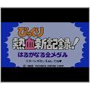 [3DS] びっくり熱血新記録!はるかなる金メダル (ダウンロード版)